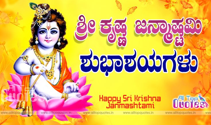 krishna-janmashtami-kannada-quotes-and-sayings-alltopquotes.jpg (1296×768)