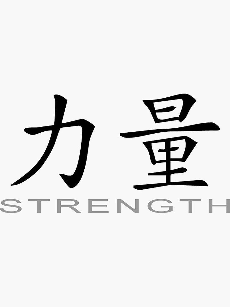CHINESE STRENGTH SYMBOL MENS T SHIRT writing exercise fitness gym MANDARIN text