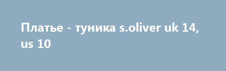 Платье - туника s.oliver uk 14, us 10 http://brandar.net/ru/a/ad/plate-tunika-soliver-uk-14-us-10/  Принтованное платье -туника известного бренда S.Oliver для самой модной девушки, идеально подчеркнёт Вашу красивую фигуру!Платье на тоненьком полиамидном подкладе, длина по спинке - 76 см, полуобхват подмышками - 46 см, рукав - 45 см, полуобхват бедёр - 48 см, идеально будет на наш 46-48 см, на 44 размер будет oversize, что тоже актуально сейчас. Платье тянется , но хорощо держит форму…