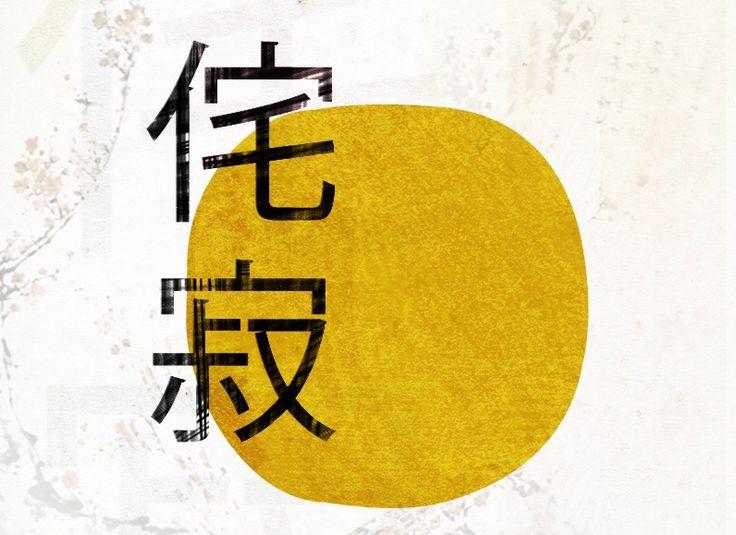 WABISABI CULTURE Un centro benessere dove i rituali zen e l'ideale filosofico giapponese diventano lo stile di vita di un centro costruito secondo l'antica architettura orientale, nel verde dei boschi marchigiani.