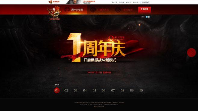 1周年庆-轩辕传奇官方网站-腾讯游戏-腾...