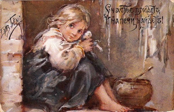 Elizabeth Bem -Russian - (1834-1914) - vintage postcard