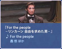 『For the people-リンカーン 自由を求めた男-』 ♪For the people/轟 悠 ほか