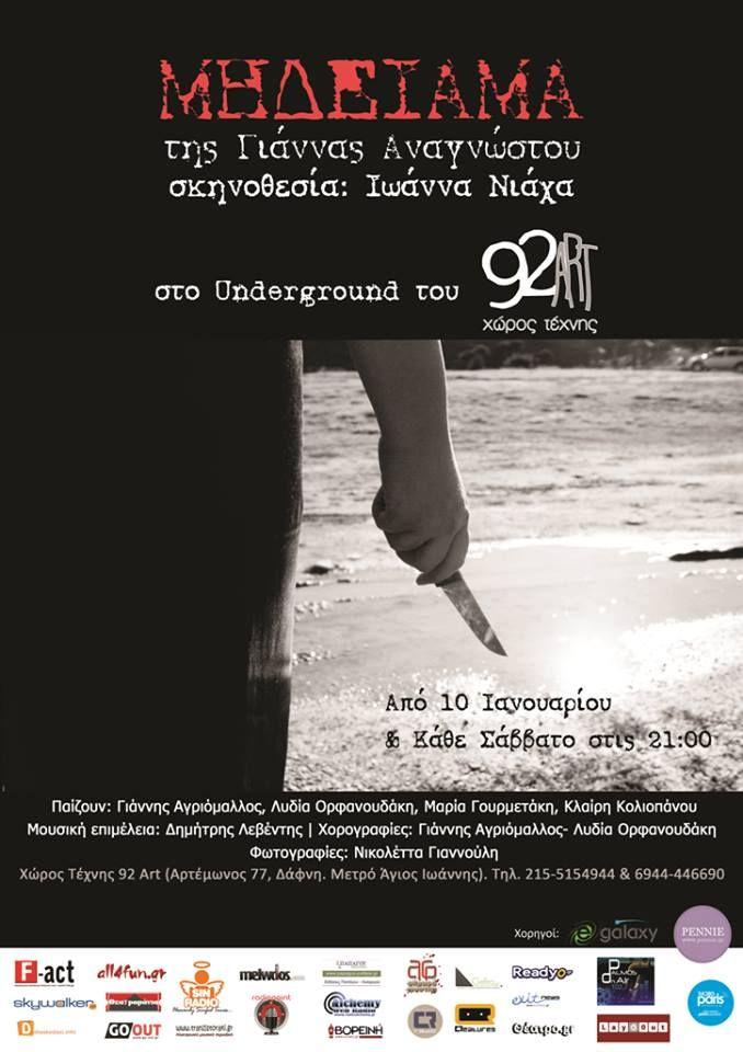 Θεατρική παράσταση 'Μηδειάμα' @ Αίθουσα Underground του Χώρου Τέχνης 92 Art (από 10/01, για περιορισμένο αριθμό παραστάσεων)