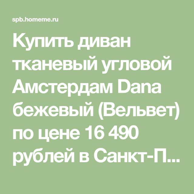 Купить диван тканевый угловой Амстердам Dana бежевый (Вельвет) по цене 16 490 рублей в Санкт-Петербурге