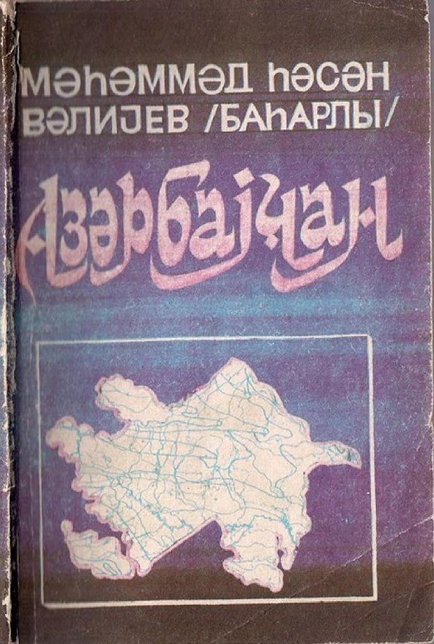 Məhəmməd Həsən Vəliyev Baharli Azərbaycan Fiziki Cografi Etnoqrafik Və Iqtisadi Ocerk 1993 Free Ebooks Books Ebook