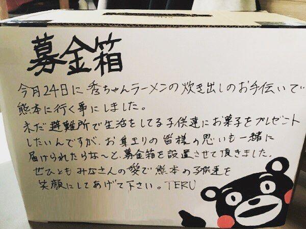 熊本ウイング松橋龍田出張所での秀さんノブ先生コラボ炊き出し無事終了  先日の誕生日会で募金箱を設置させて貰ったら知り合いだけで516000円にもなりました GLAYメンバースタッフ友達ファミリーの思いもしっかり頂きました  快く送り出してくれたラバーソウルに感謝  マネージャーキョードー西日本の盟友も同行してくれたので助かりました  お菓子や身体拭きタオルなど現地で必要なモノを聞き買い出しをして炊き出し会場に持って行くというスタイルで無駄のない動きが出来たと思います  現地に行って確認できたことは熊本の被災地はまだまだサポートが必要です  秀さんやノブ先生はこれからもコンスタントに支援していくと言ってました  物資は足りてきてるとのことですが必要最低限の物資だと思います 先ほどミカンを持って行ったら喜んでくれました  豪華な炊き出しじゃなくても良いと思います スポーツ選手や著名人が顔を出して触れ合うことで笑顔になってくれる方達が沢山います  避難所で生活をしてる方は現在8000人  今回足を運べなかった避難所も多々ありますがまた秀さんやノブ先生の炊き出しをお手伝いしに行きますね…