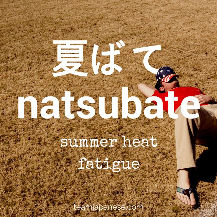 13 Words for a Perfect Japanese SummerMushisho