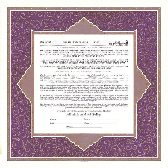 Ketubah Jewish Wedding Contract Unique Personalized By MickieCaspi