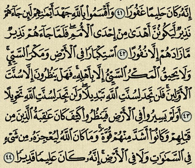 شرح وتفسير سورة فاطر Surah Fatir من الآية 39 إلى الآية 45 Math Sheet Music Arabic Calligraphy