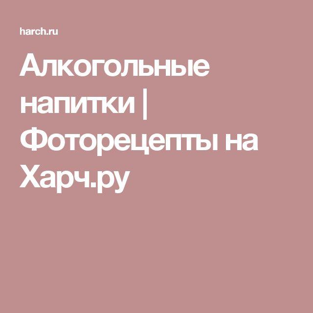 Алкогольные напитки | Фоторецепты на Харч.ру
