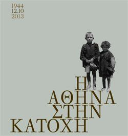 Περίπατο στην Αθήνα της Κατοχής διοργανώνουν το Σάββατο οι Atenistas