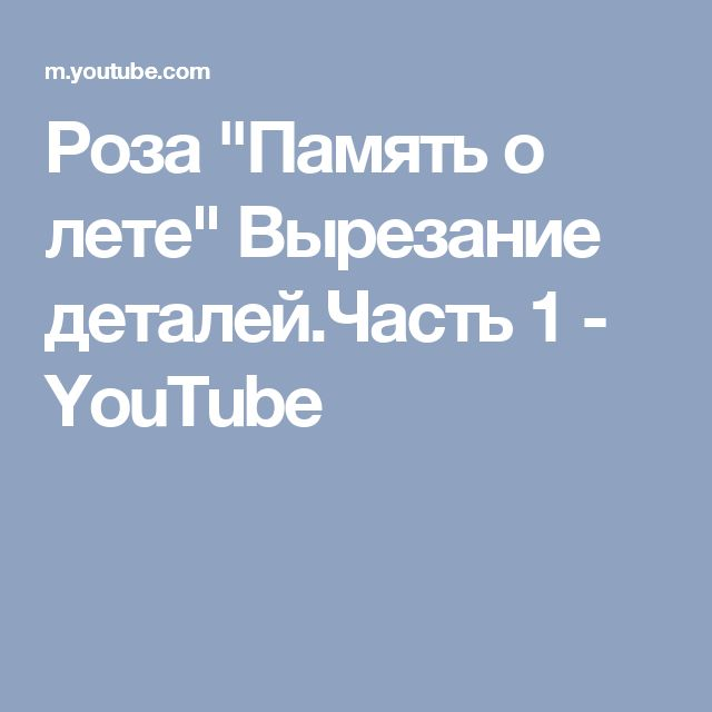 """Роза """"Память о лете"""" Вырезание деталей.Часть 1 - YouTube"""