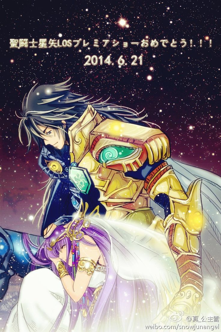 Saga & Saori (Legend Of Sanctuary)