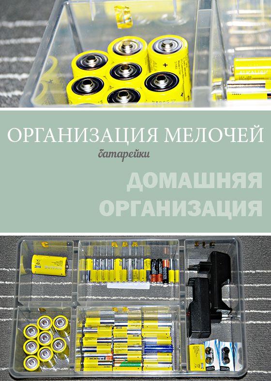 Организация хранения мелочей: батарейки