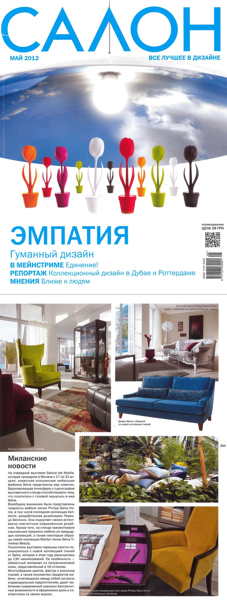 Salon Magazine, Ukraine - May 2012