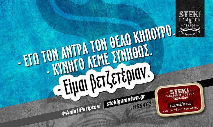 Εγώ τον άντρα τον θέλω κηπουρό @AniatiPeriptosi - http://stekigamatwn.gr/s5463/