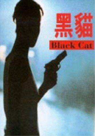 Hei mao 1991