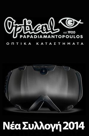 Τα Optical Papadiamantopoulos, σας παρουσιάζουν τις πιο προηγμένες τεχνολογικά μάσκες σκι στην αγορά.Με τιμές που ξεκινούν από 102€, οι μάσκες της Zeal Optics ενσαρκώνουν ότι καλύτερο στο στυλ και τις επιδόσεις, χρησιμοποιώντας τεχνολογία αιχμής και υπόσχονται να απογειώσουν στα ύψη την εμπειρία των σκι και snowboard.