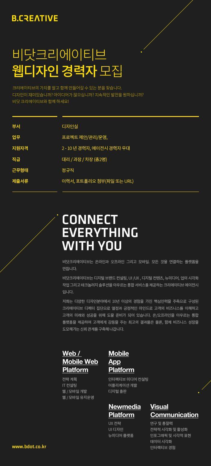 구인구직 [비닷크리에이티브] 경력 디자이너 모집 (2-10년차)