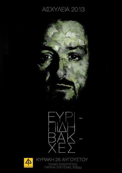 Euripides Bacchae 2013  Ευριπίδη Βάκχες 2013 Με κεντρικό άξονα την μουσική και την εξουσία της πάνω στους ανθρώπους, η παράσταση των Βακχών παρουσιάστηκε ως μουσικό θεραπευτικό δρώμενο από έναν θίασο 60 ηθοποιών, μουσικών και πιστών. #theatre #greek #tragedy #bacchae @elenisak @jrisia
