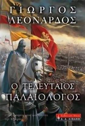 Ο τελευταίος Παλαιολόγος - Γιώργος Λεονάρδος - Πόσο πολέμησαν οι Ρωμιοί τους Τούρκους για να σωθεί η Κωνσταντίνου πόλη και πόσο οι Λατίνοι καθολικοί; Ποιοι πρόδωσαν τον Κωνσταντίνο Παλαιολόγο και σήκωσαν την οθωμανική σημαία στον πύργο των Βλαχερνών, ενώ εκείνος συνέχιζε να πολεμά στο κέντρο των χερσαίων τειχών της Πόλης; Αντιστάθηκε ο κλήρος στην άλωση ή απέβλεπε σε βόλεψη και προνόμια από το «πολλά υποσχόμενο» οθωμανικό καθεστώς; Και τι έγινε μετά την πτώση της Βυζαντινής Αυτοκρατορίας;