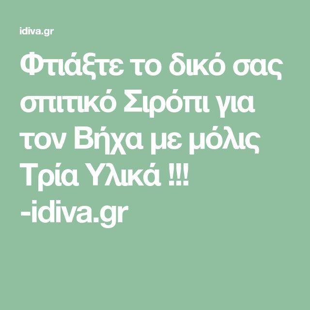 Φτιάξτε το δικό σας σπιτικό Σιρόπι για τον Βήχα με μόλις Τρία Υλικά !!! -idiva.gr