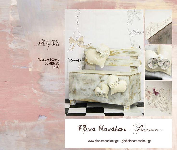 """""""Καρδίες""""…παγκάκι ξύλινο με αποθηκευτικό χώρο για τη βάπτιση του κοριτσιού σας!  #βαπτιση #baptism #vaptisi #babygirl #ελεναμανακου   #elenamanakou  #βαπτιση_κοριτσι   #κοριτσι   #μπομπονιερες   #δωρα  #bombonieres #gifts  http://www.elenamanakou.gr"""