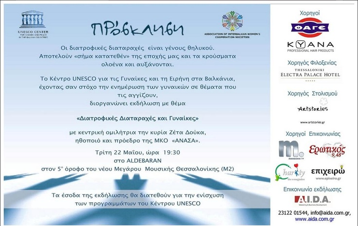 «Διατροφικές Διαταραχές και Γυναίκες» στο Μέγαρο Μουσικής Θεσσαλονίκης    Χορηγός Επικοινωνίας : e-Charity. gr