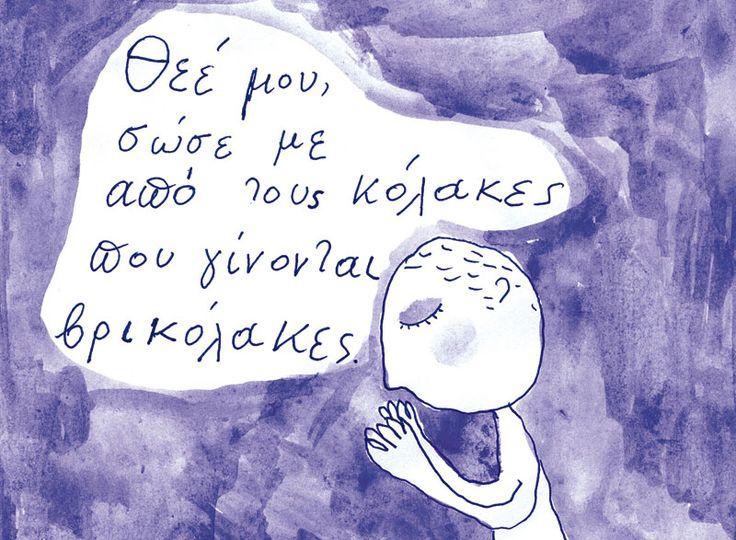 Το σκίτσο του Δημήτρη Σταμούλη στη LIFO