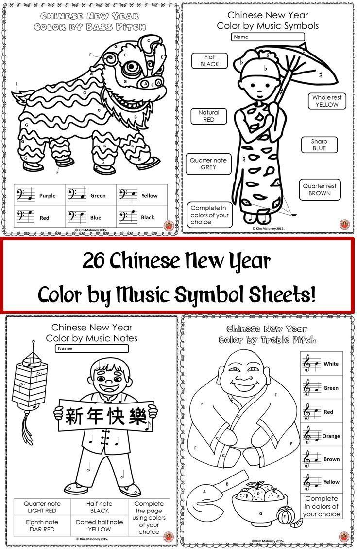 Music Lessons Chinese New Year | The 26 coloring pages consist of 24 set coloring sheets and 2 templates for the students (or you the teacher) to create their own Music Symbol Glyph. Concepts covered include: ♦️ Note and rest names ♦️ Dynamics ♦️ Treble staff pitch names ♦️ Bass staff pitch names #musiceducation