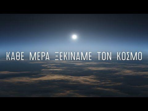 Κάθε μέρα ξεκινάμε τον κόσμο | NESCAFÉ Greece