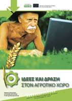 LARISSA,GREECE CONGRESS Ideas and Action in the Agricultural Sector ~ DKG GROUP