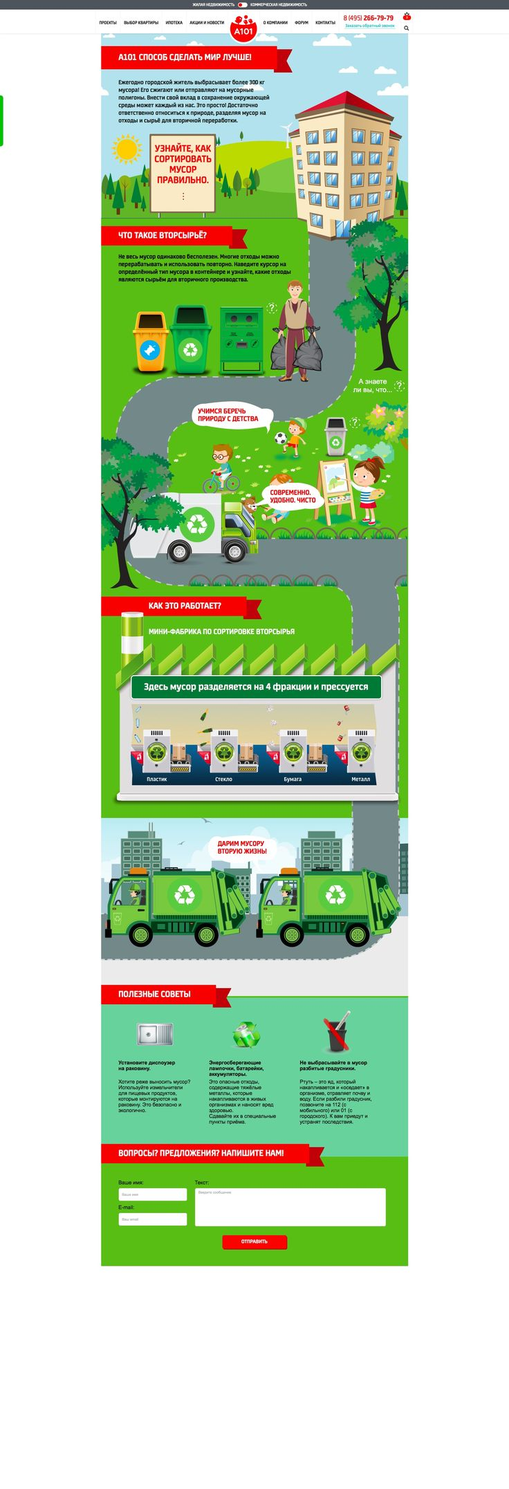 A101: Careful attitude to rubbish is very important. We can give rubbish the second life and help our planet. // A101: Рассказываем об ответственном отношении к окружающей среде и о переработке мусора. #EMAILMATRIX #emailmarketing #landingpage