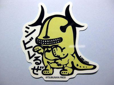 B-SIDELABELSTICKER防水&UV加工【エレキング:シビレるぜ】M-019