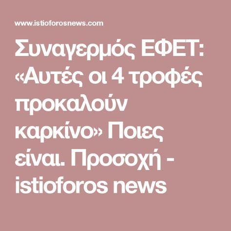 Συναγερμός ΕΦΕΤ: «Αυτές οι 4 τροφές προκαλούν καρκίνο» Ποιες είναι. Προσοχή - istioforos news