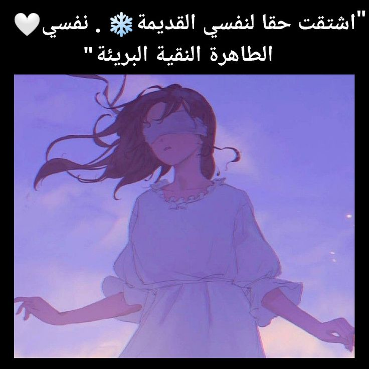 اشتاق لك كلك Words Quotes Wisdom Quotes Life Talking Quotes