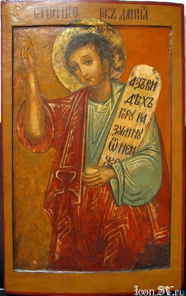 Il Santo Profeta Daniele