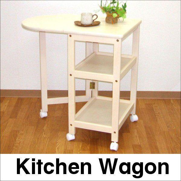 デザイン家具 | 折りたためる便利なキッチンワゴン