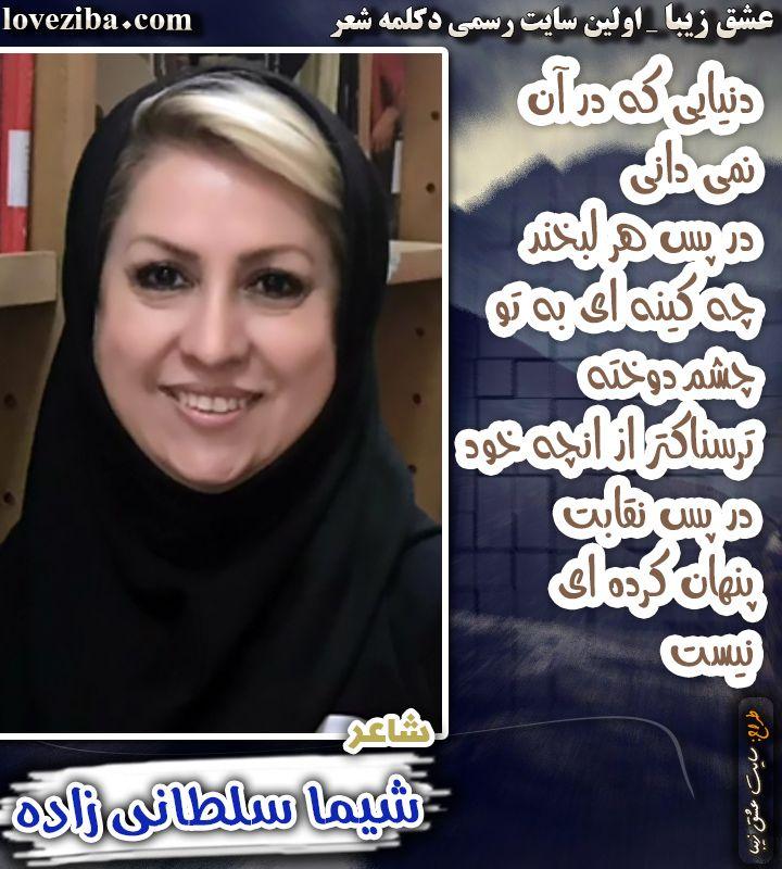 شعرهای کوتاه شاعر شیما سلطانی زاده Poets