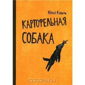"""Книга """"Картофельная собака"""" Юрий Коваль - купить книгу ISBN 978-5-91759-129-2 с доставкой по почте в интернет-магазине OZON.ru"""