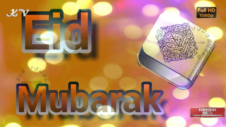 Happy Eid, Eid Mubarak, Eid Wishes, Eid Greetings, Eid 2016, Eid, Eid Vi...