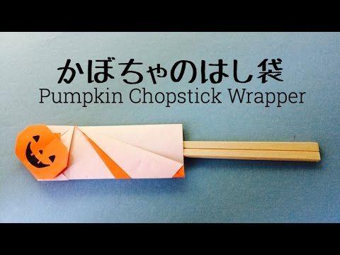 かぼちゃの箸袋 Pumpkin Chopstick Wrapper(カミキィ kamikey) - YouTube