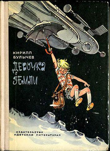 Детская советская фантастика, коллекция книжек.
