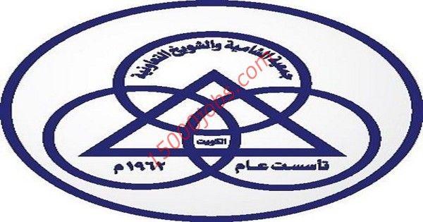 متابعات الوظائف جمعية الشامية والشويخ التعاونية بالكويت تطلب مسئولين بفروع التموين وظائف سعوديه شاغره Sports Cod