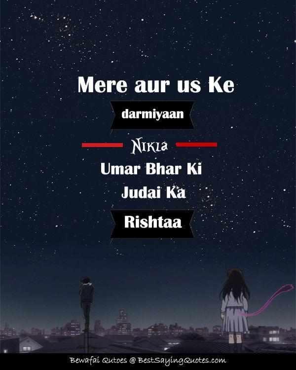 Rishta Bewafai Ka Quote Best Saying Quotes Stuff To
