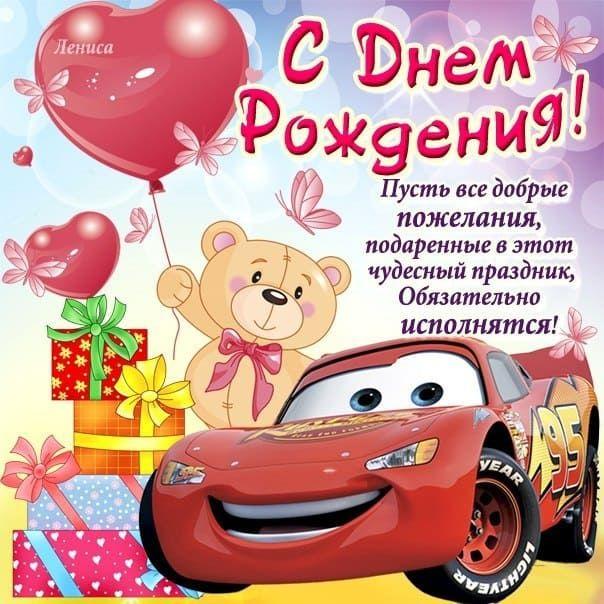 pozdravleniya-s-dnem-rozhdeniya-malchiku-otkritki foto 6