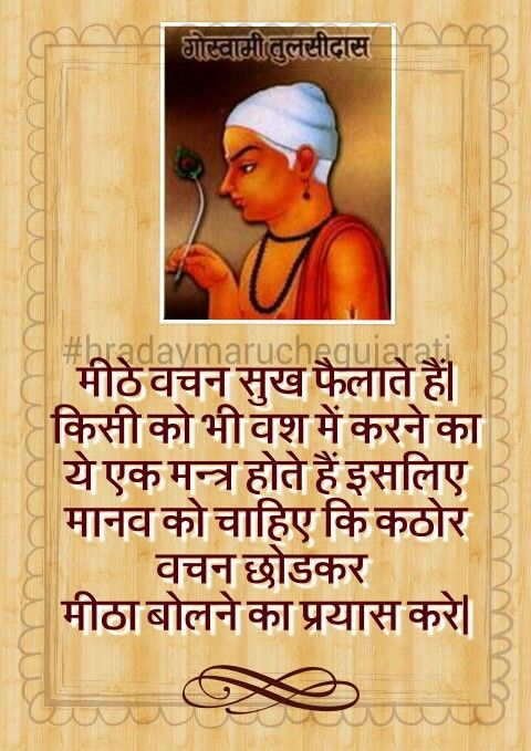Tulsidas Blessings, Wishes, Greetings, SMS, Messages, Facebook Fb Status, Shayari, Thoughts, Quotes