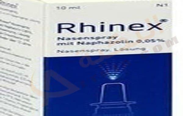 دواء رينكس Rhinex عبارة عن نقط ت ستخدم في التخلص من نزلات البرد الشديدة حيث ي ساعد في علاج إفرازات الأنف التي تنتج من الالتهابات التي ت صيب الجيوب الأنفية قد