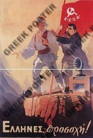 1943-44 Communist GREEK PROPAGANDA POSTER   History of Macedonia the ancient kingdom of Greece in modern times